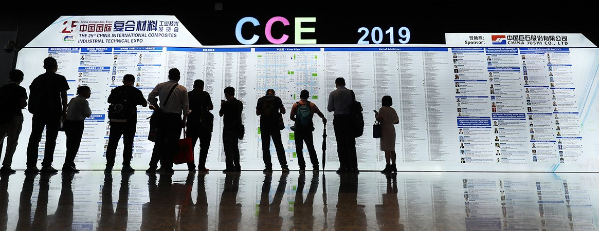 China-International-composites-industrial-technical-Expo-2.jpg